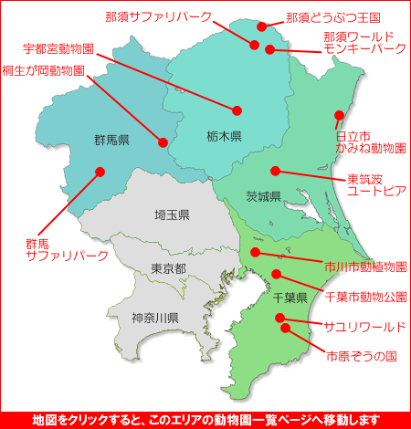 関東の動物園マップ1 動物園一覧 関東