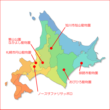 北海道の動物園