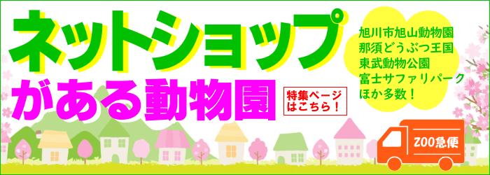 動物園の通販 通信販売 オンラインストア ショップ オリジナルグッズ