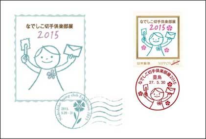 なでしこ切手倶楽部展2015 マキシマムカード