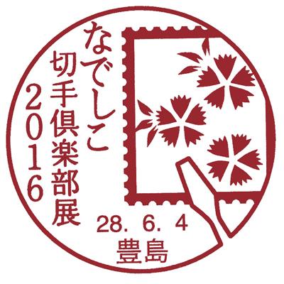 なでしこ切手倶楽部展2016小型印(デザイン:ハラダユキ)