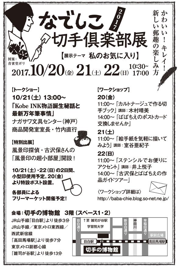 なでしこ切手倶楽部展2017DM(デザイン:安田ナオミ)