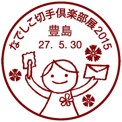 なでしこ切手倶楽部展2015 小型印 (デザイン:安田ナオミ)
