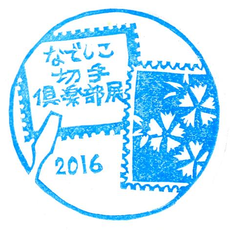 なでしこ切手倶楽部展2016記念スタンプ(制作:青雀堂ボリ)
