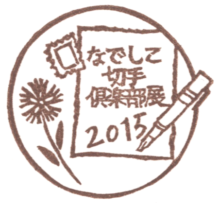 なでしこ切手倶楽部展2015 記念スタンプ(作成:青雀堂ボリ)