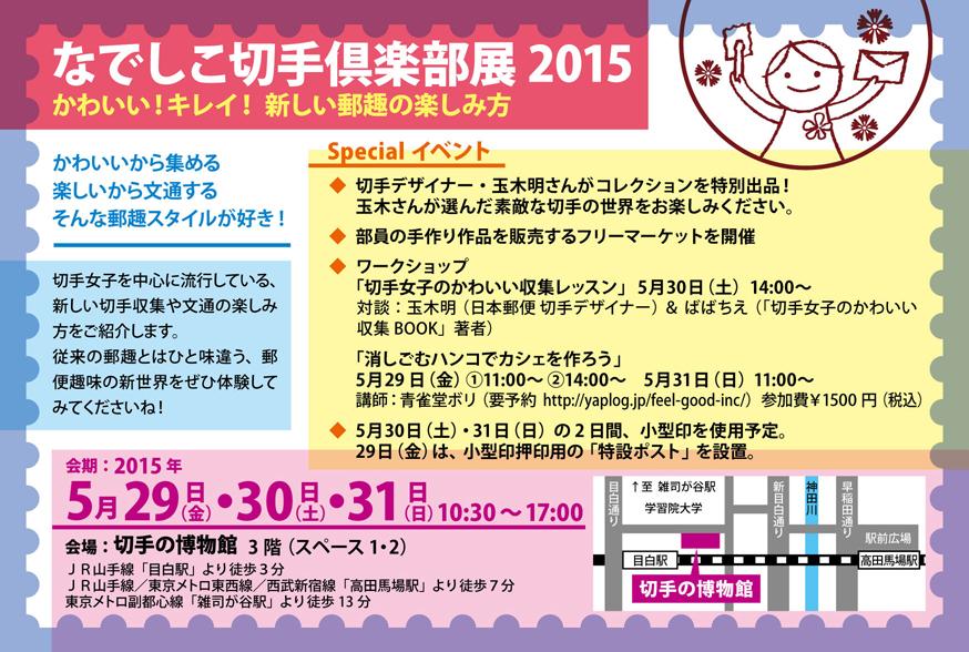 なでしこ切手倶楽部展2015 DM(デザイン:嘉藤雅子)