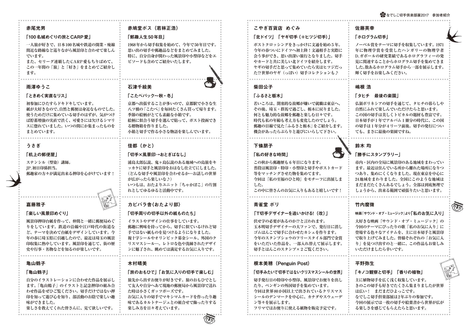 なでしこ切手倶楽部展2017パンフレット P2-3