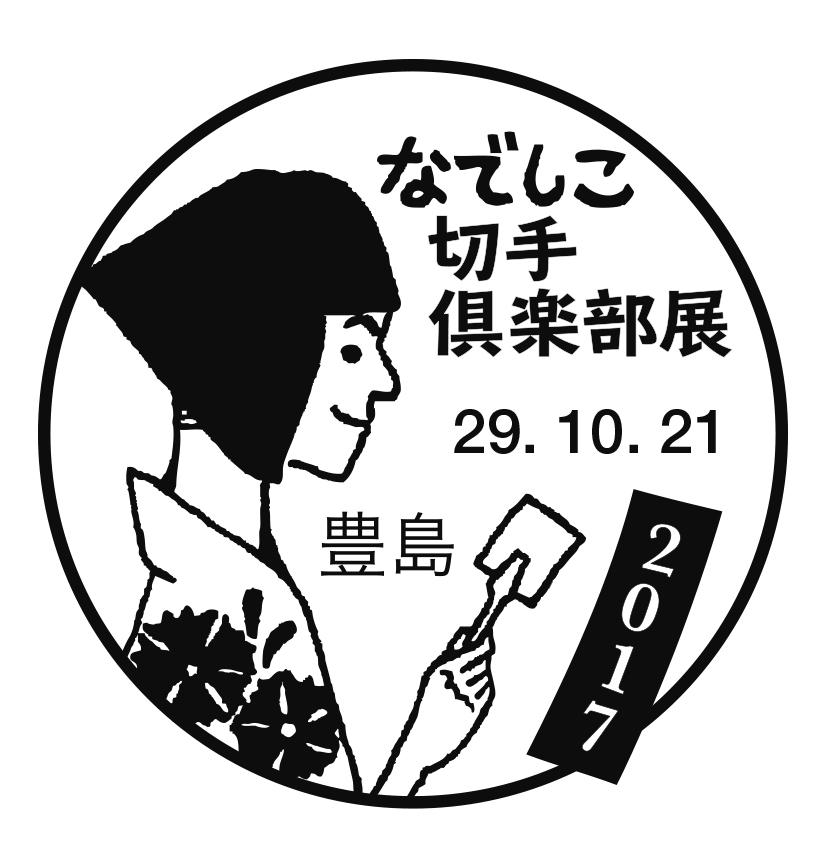なでしこ切手倶楽部展2017 小型印(図案:青雀堂ボリ)