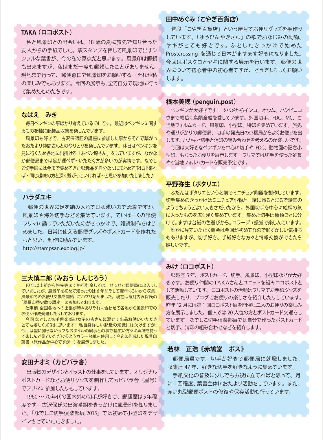 なでしこ切手倶楽部展2015 パンフレット P2