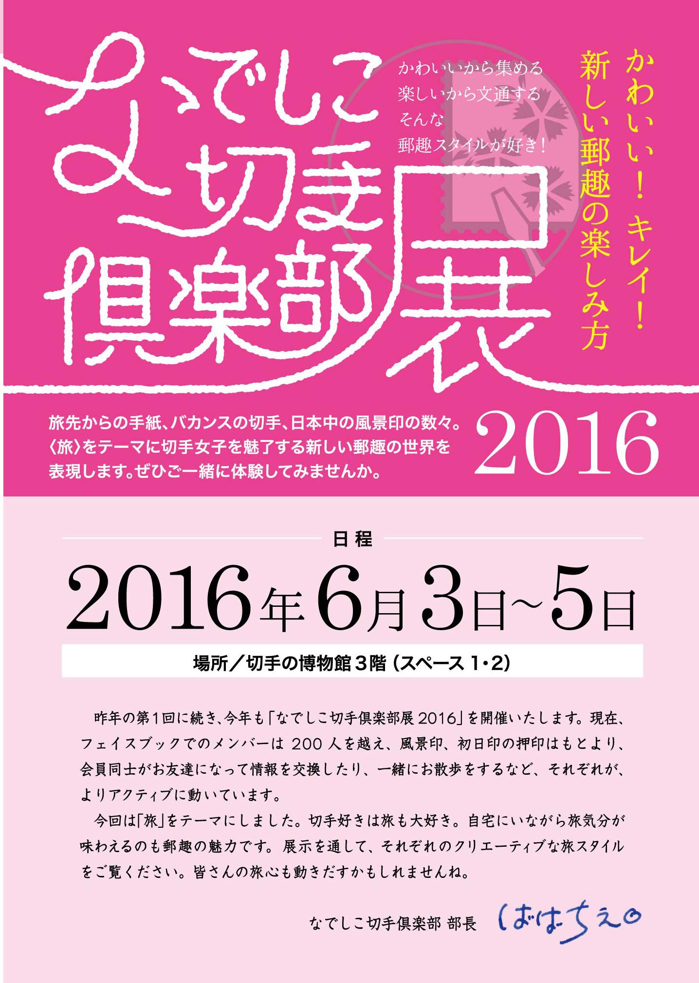 なでしこ切手倶楽部展2016パンフレット P1