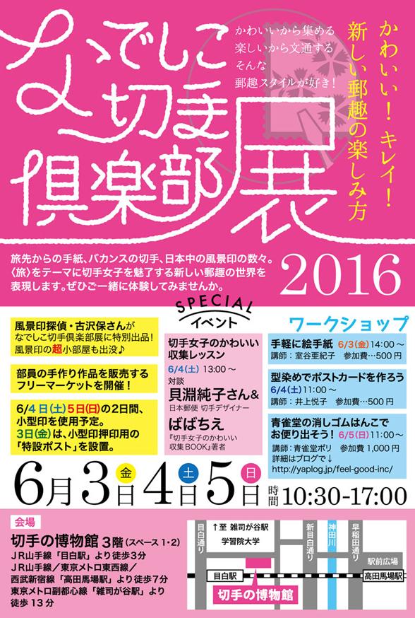 なでしこ切手倶楽部展2016DM(デザイン:亀山鶴子)