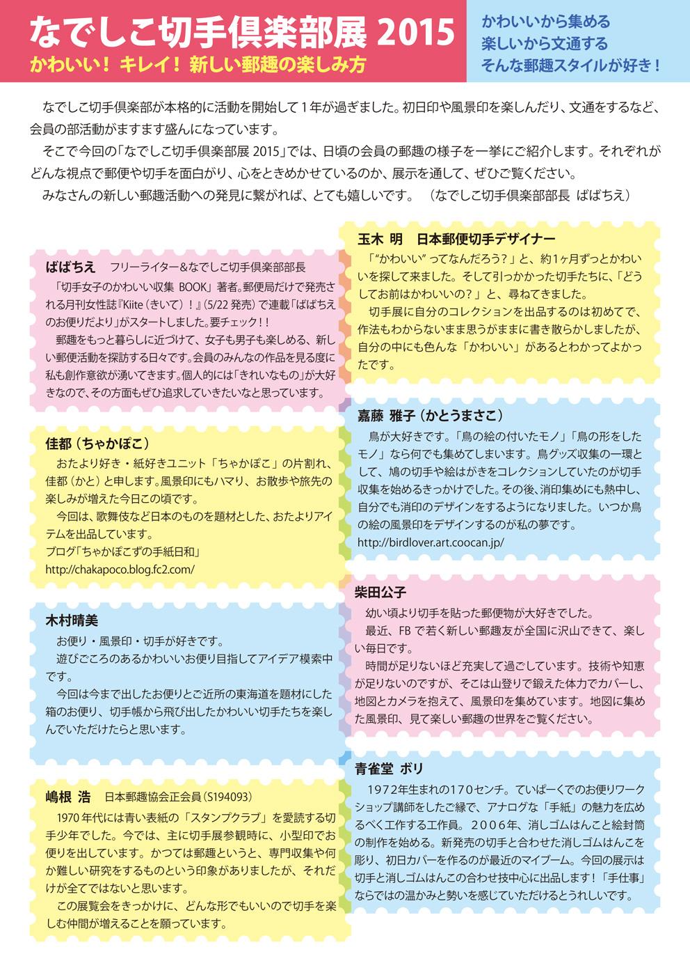 なでしこ切手倶楽部展2015 パンフレット P1