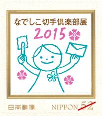 なでしこ切手倶楽部展2015 フレーム切手(デザイン:安田ナオミ)