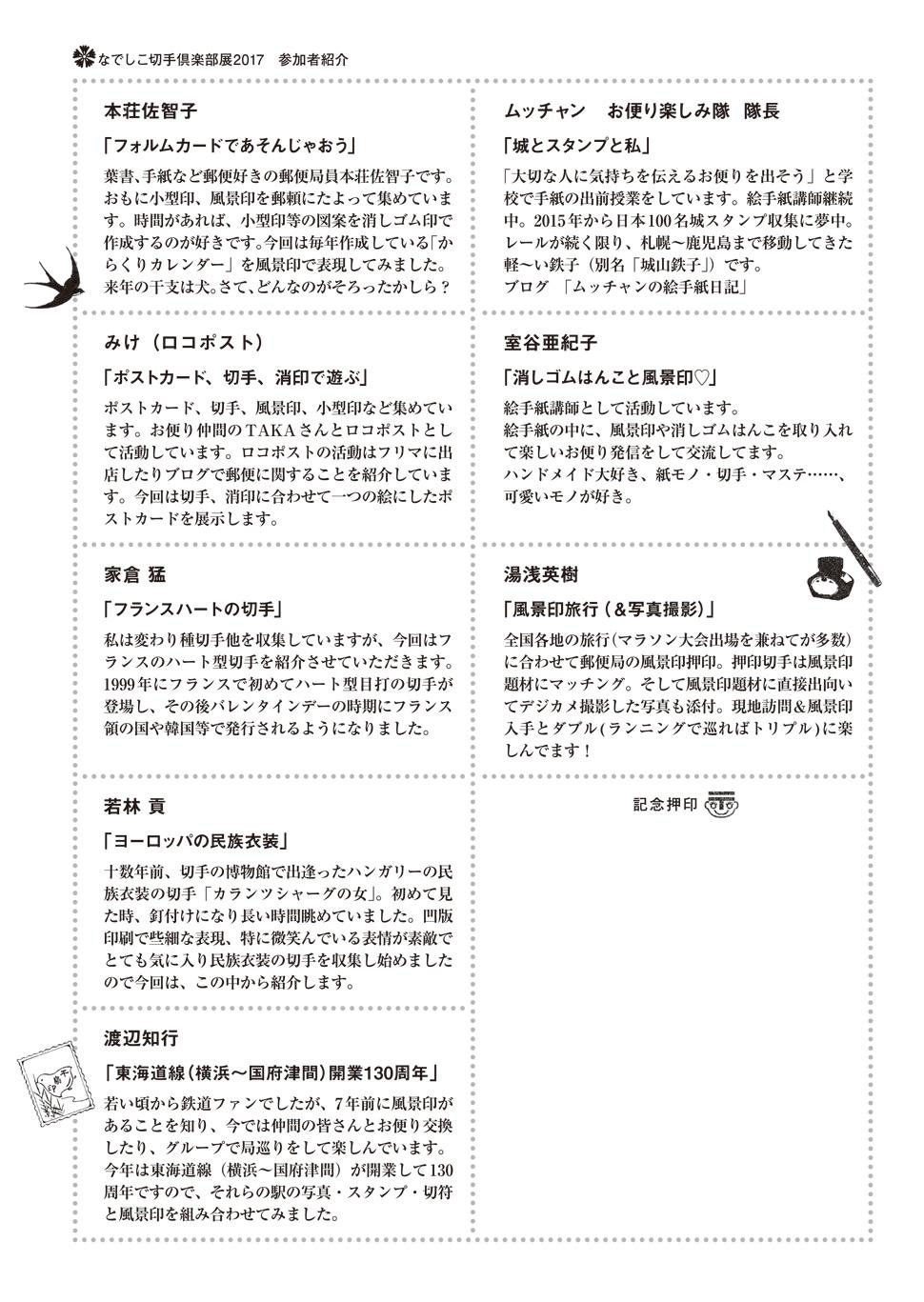 なでしこ切手倶楽部展2017パンフレット P4