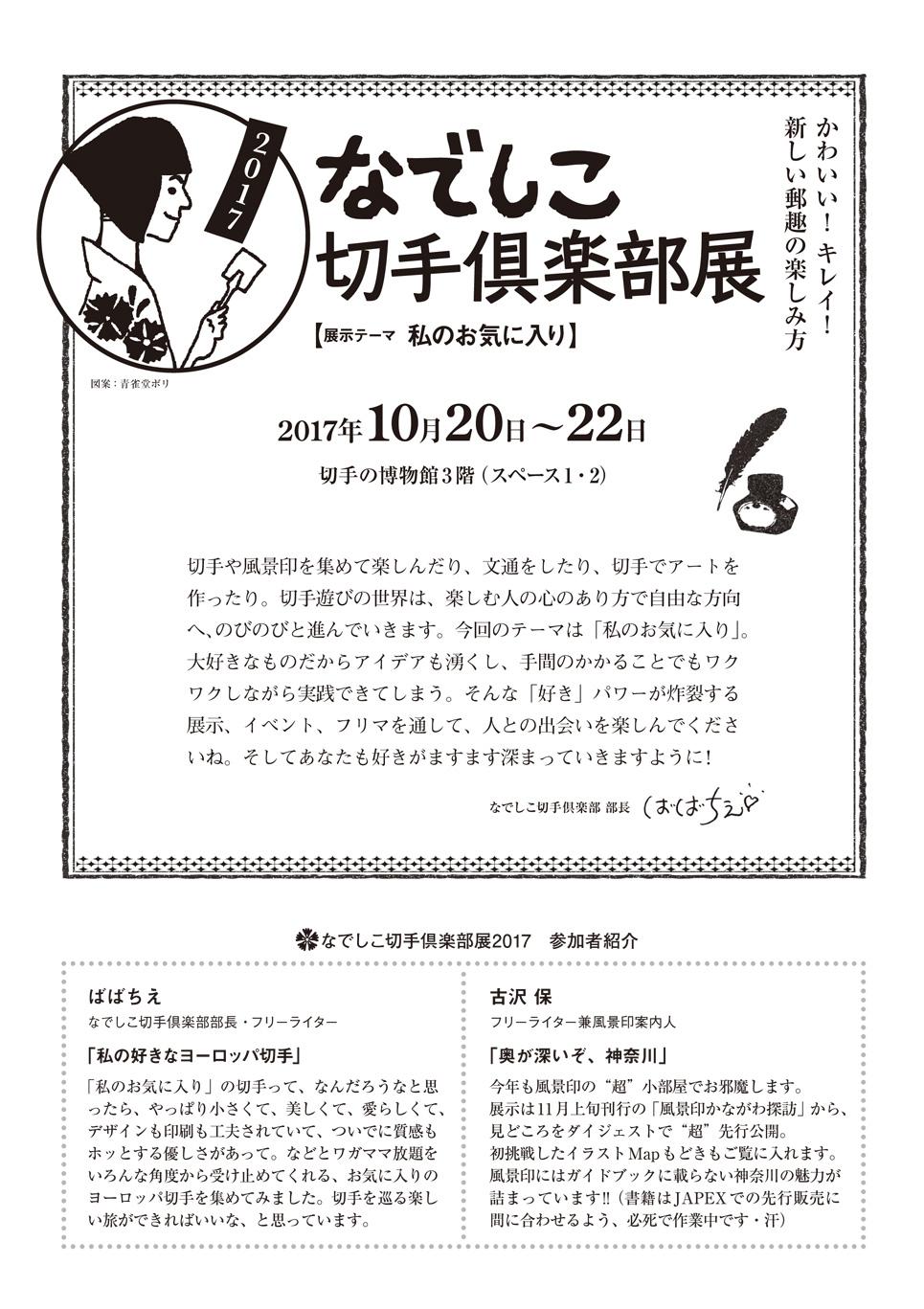 なでしこ切手倶楽部展2017パンフレット P1