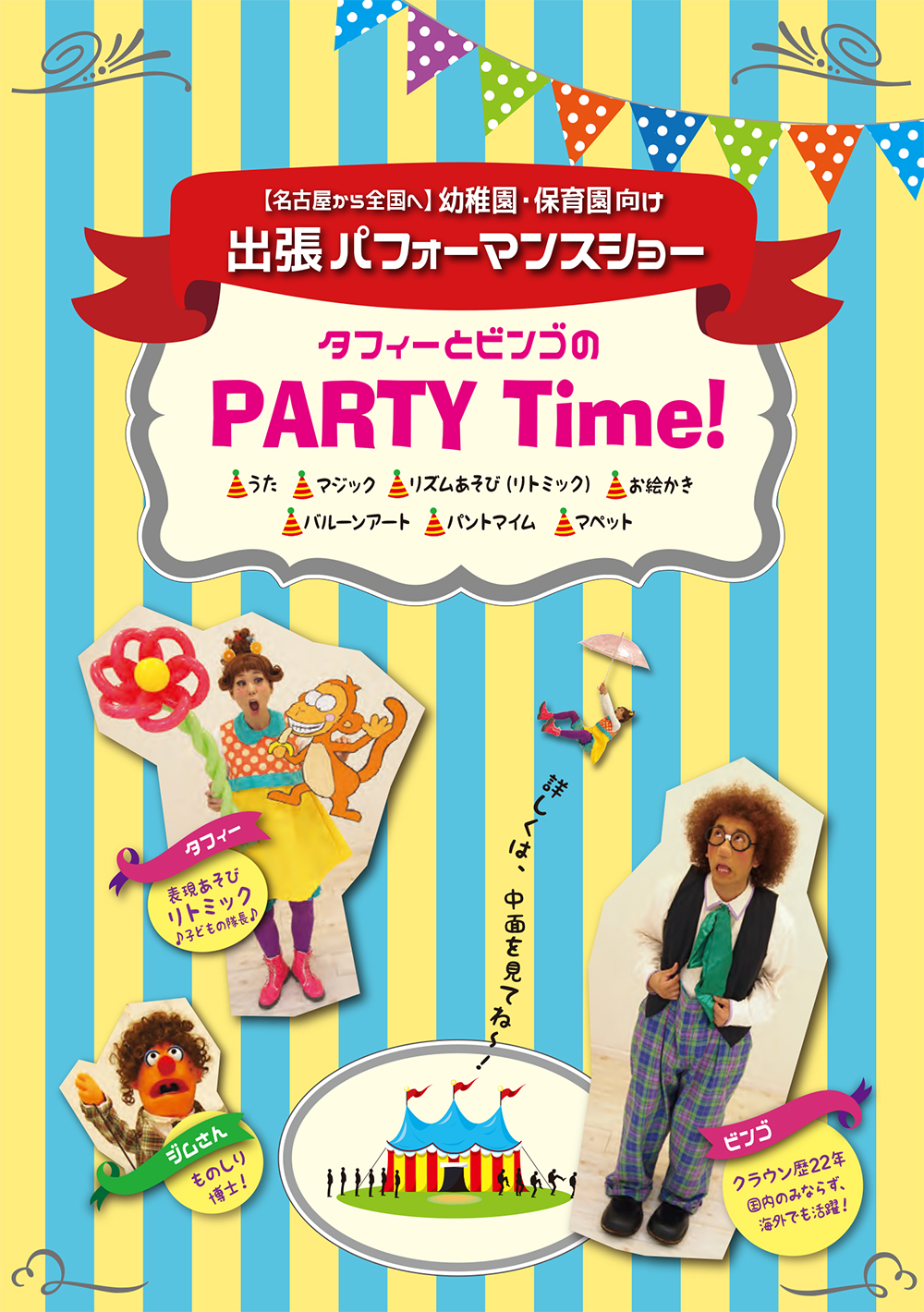 PARTY Time !!