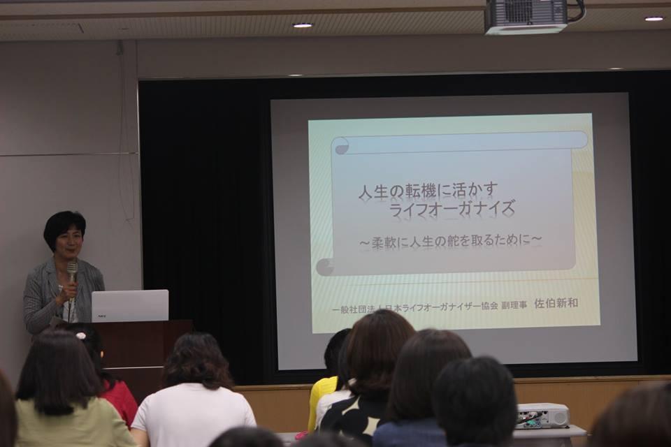 新和先生の講演