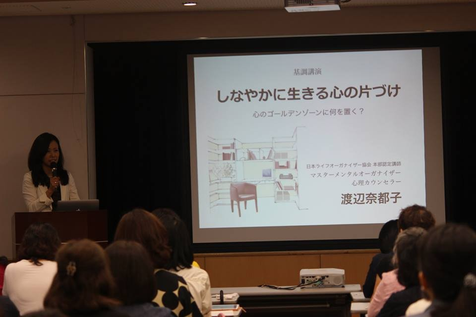 奈都子先生の基調講演が始まりました。