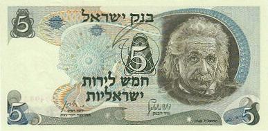 5-Lirot-Note von 1968 mit Porträt Albert Einsteins.