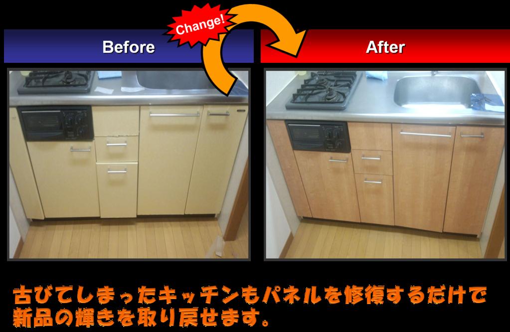 キッチン扉-B1