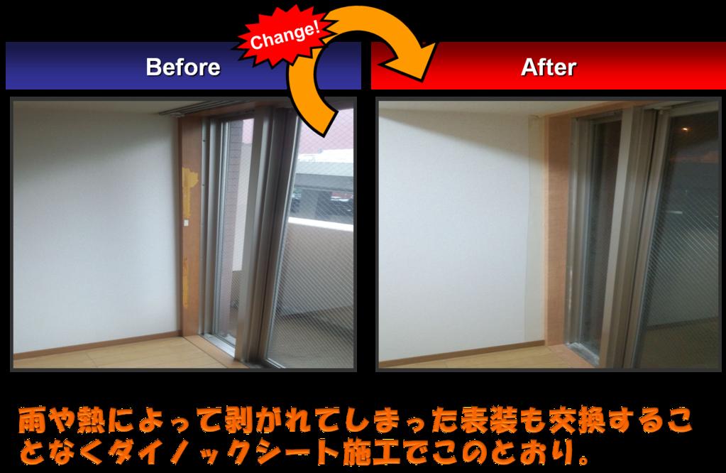 掃き出し窓枠-A