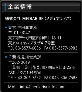 株式会社MEDIARISE(メディアライズ)株式会社MEDIARISE(メディアライズ)