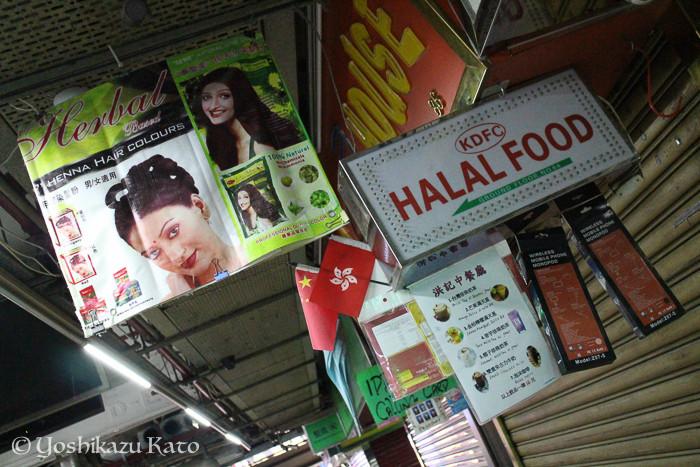 ここは香港であり、インドでもある。