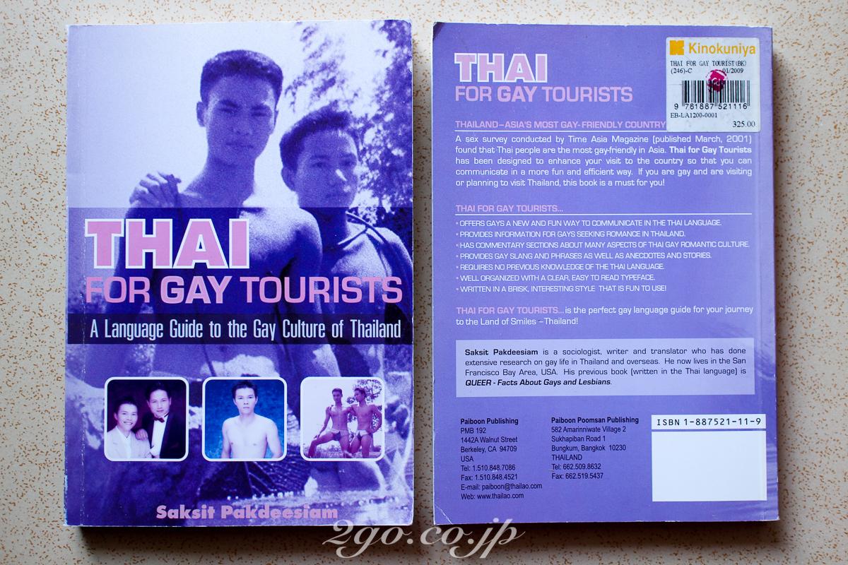 こんなタイ語の語学書もある。ゲイでもないのに「ジャケ買い」で3冊買ってしまった。