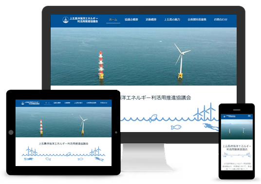 上五島沖海洋エネルギー 利活用推進協議会