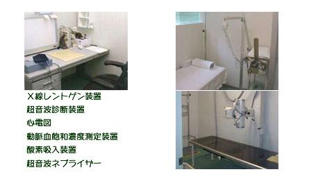山本内科設置機器