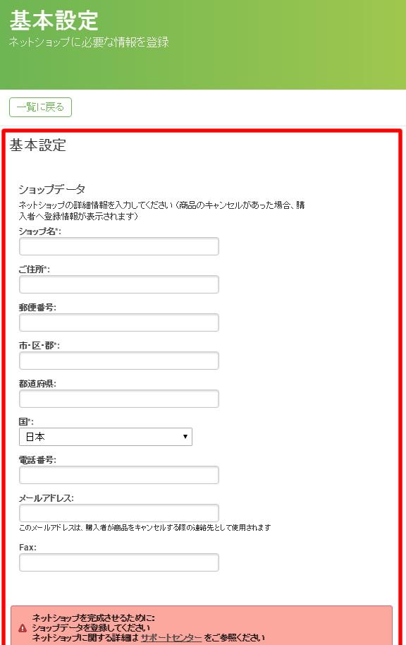 jimdoでネットショップを開設:基本設定入力