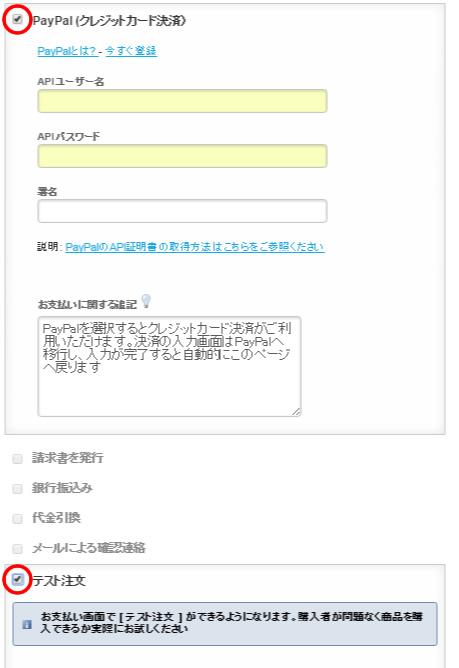 jimdoでネットショップ開設:支払方法設定