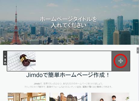 Jimdoでの写真の挿入方法