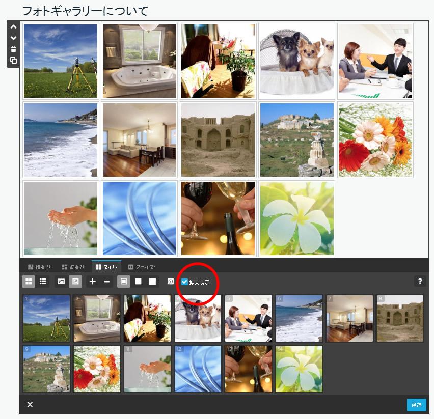 画像を拡大表示する方法