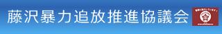 藤沢暴力追放推進協議会