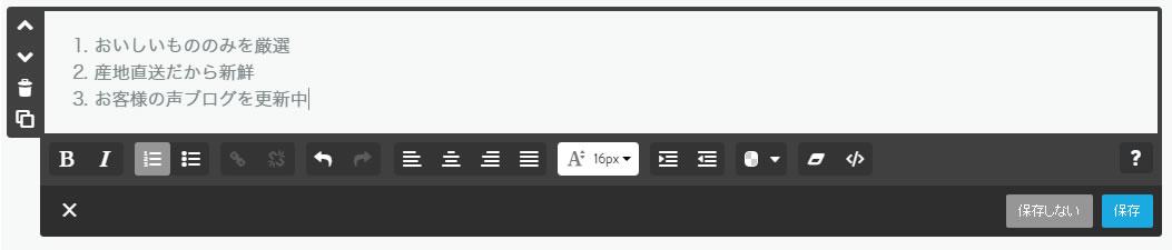 箇条書きの挿入方法