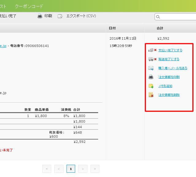 jimdoでネットショップを開設 商品を管理する方法