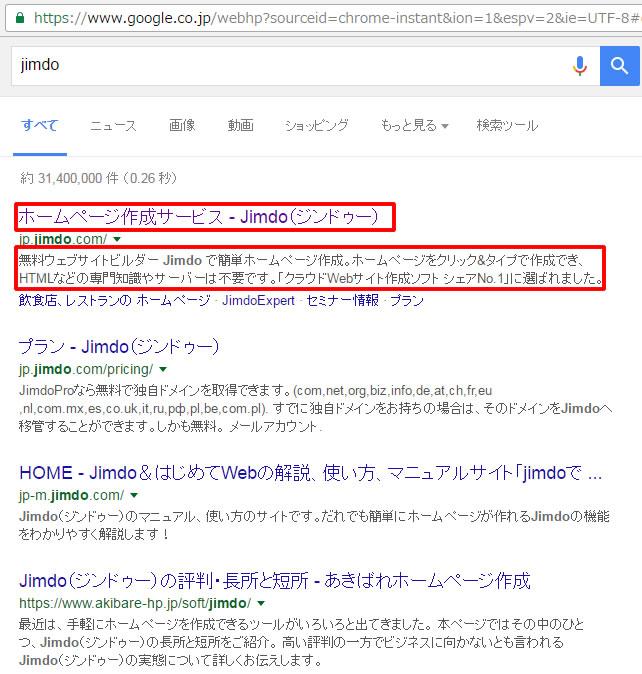 タイトルとディスクリプションがどう検索結果リストに表示されるのか