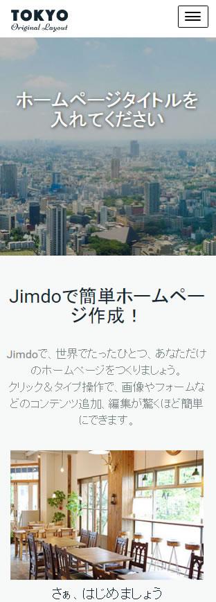 jimdoは無償のテンプレートが改善されていく
