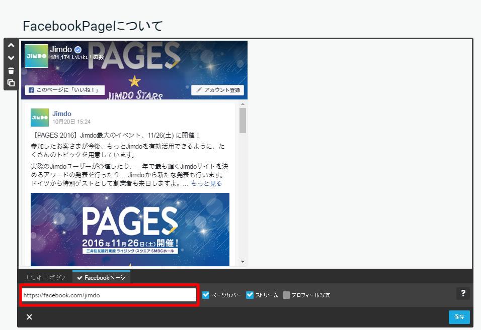 facebookpageの表示方法