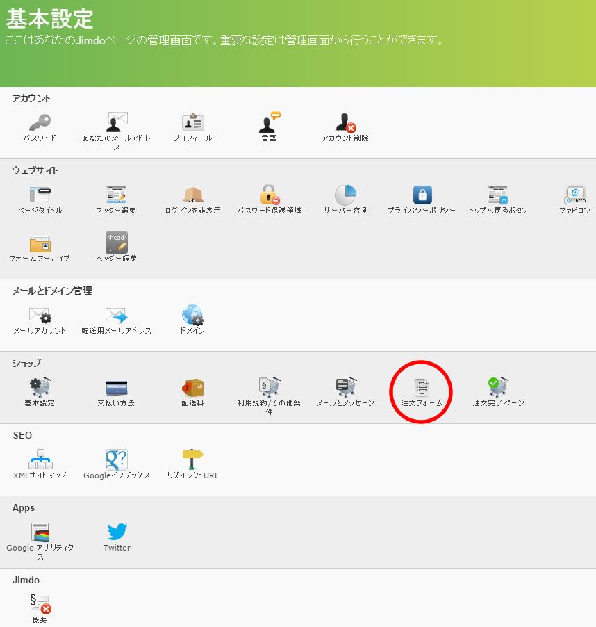 jimdoでネットショップ開設時の配送料指定と、注文ページの設定