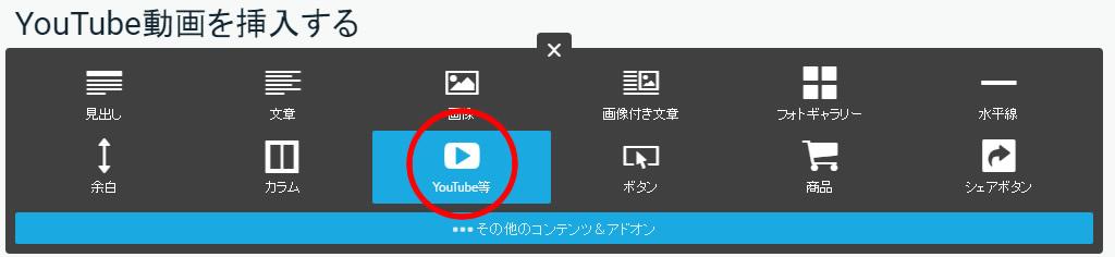 YouTube動画の挿入方法