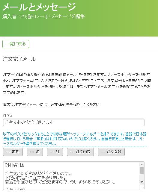 jimdoでネットショップ開設時の注文や発送通知を設定方法
