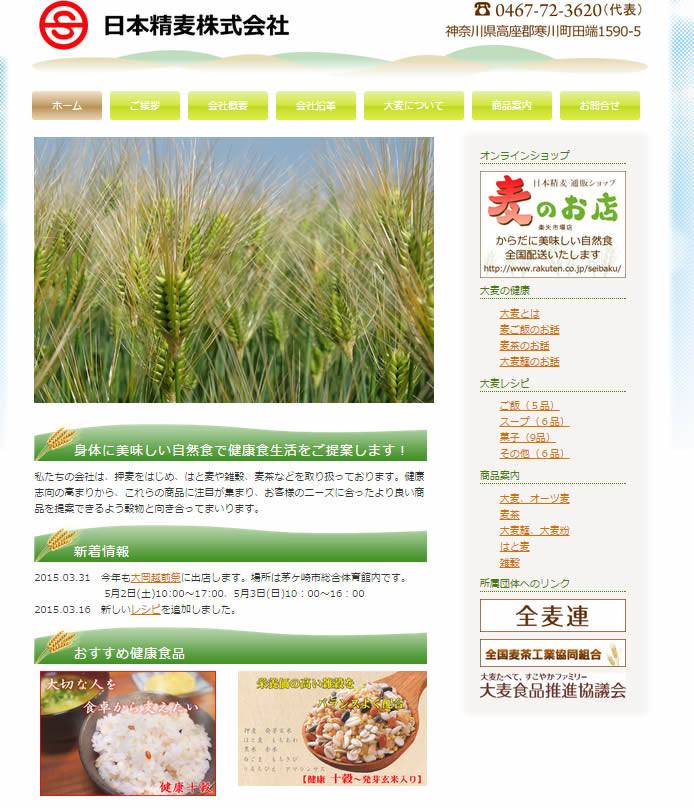 日本精麦様