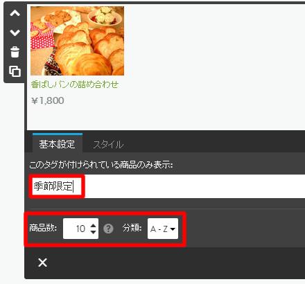 jimdoでネットショップを開設 商品・商品一覧を掲載する方法