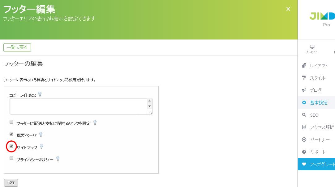 jimdoでサイトマップを表示・非表示にする方法