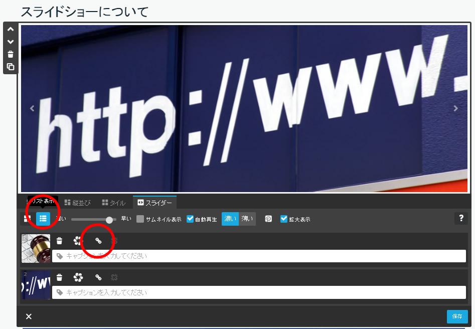 スライドショー内の画像にリンクを設置する方法