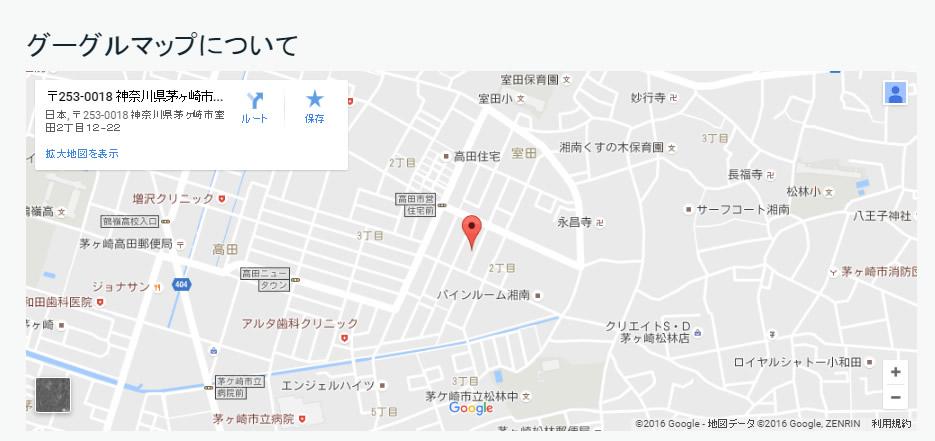 グーグル社にグーグルマップの修正を依頼