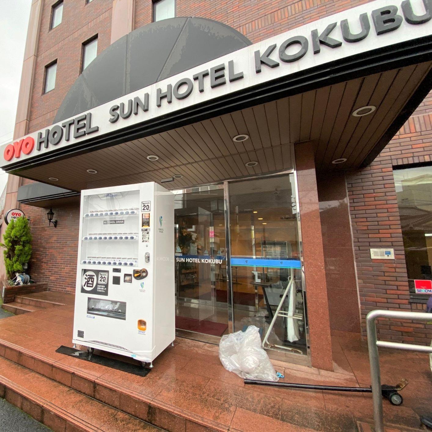 ホテルビール自販機 でマスクや除菌グッズを販売!|OYOサンホテル国分様の導入事例