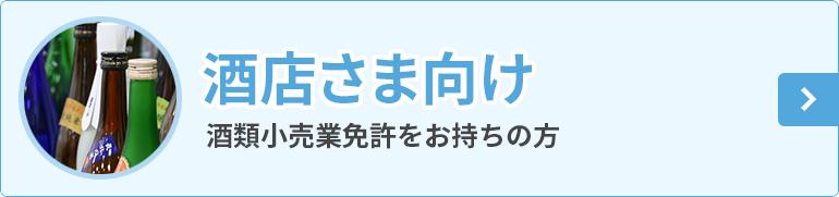 酒店さま向け(酒類小売業免許をお持ちの方)